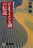 さまよえる湖の伝説 (祥伝社文庫)
