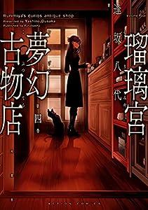 瑠璃宮夢幻古物店 4巻 表紙画像