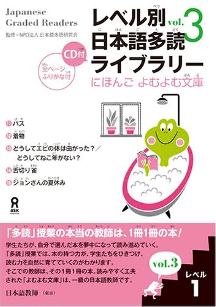 分析する効率的に多くの危険がある状況朗読CD付 レベル別日本語多読ライブラリー レベル1 vol.3 (にほんごよむよむ文庫) Reberubetsu Nihongo Tadoku Raiburarii Nihongo Yomu Yomu Bunko level 1 vol.3