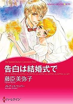 [藤臣 美弥子, メレディス・ウェバー]の告白は結婚式で (分冊版) 1巻