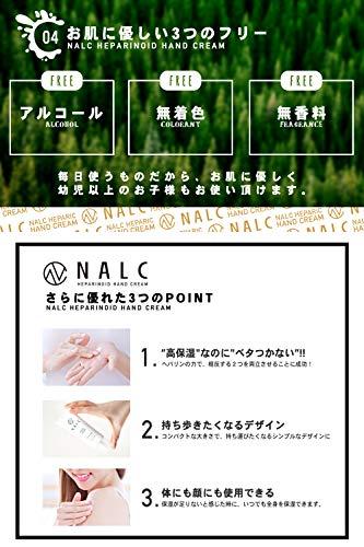 NALCヘパリンハンドクリーム医薬部外品(乾燥肌の救世主ヘパリン類似物質配合)(アルコール消毒手荒れを防ぐ/乾燥に負けない)薬用40g(全身に使えるボディクリーム顔用クリームとしてもオススメ)ニキビ肌荒れを防ぐ乾燥肌敏感肌