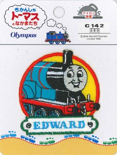 オリムパス製絲 きかんしゃトーマス ワッペン エドワード C142