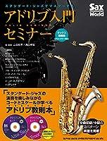 スタンダード・ジャズでマスターするアドリブ入門セミナー サックス基礎編(アルト/テナー対応)【CD2枚付】