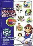 小・中・高対応 学校図書館イラストブック