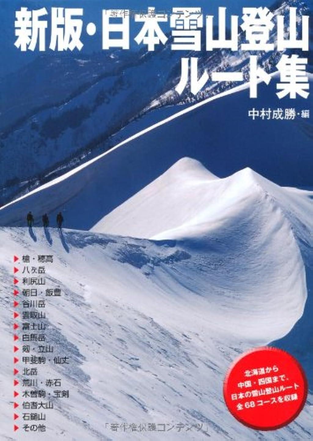 読み書きのできない束ねる飢えた新版?日本雪山登山ルート集