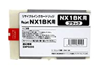 NX1シリーズ各色 EMシステムズ 1年保証付・高品質の国内リサイクルインク(Enex : エネックス Rejet : リジェット リサイクルインク/再生インク) (NX1BK / ブラック)