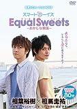 スマボMOVIE Equal Sweets~おかしな関係~(主演・相葉裕樹/相馬圭祐)[DVD]