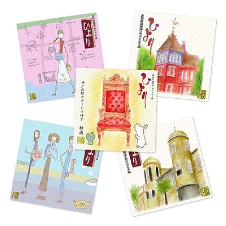 和ピッチ商標ひより 神戸お土産あぶらとり紙10冊セット 小分けの袋付き