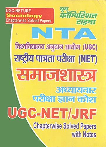 SOCIOLOGY (UGC-NET/JRF NTA): UGC-NET/JRF NTA (20200330 Book 637) (Hindi Edition)