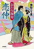 おたみ海舟 恋仲 (小学館文庫)