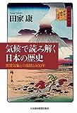 気候で読み解く日本の歴史―異常気象との攻防1400年 (日本経済新聞出版)