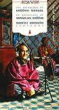 モンゴリアン・ホーミーのアンソロジー(2CD)