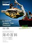 ジャック=イヴ・クストー 海の百科 アトランティス大陸調査I/アトランティス大陸調査II [DVD] image