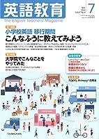 英語教育 2018年 07 月号 [雑誌]