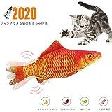 猫おもちゃ 魚 電動 猫用ぬいぐるみ 魚 電動魚 運動不足 肥満解消ストレス解消 爪磨き 噛むおもちゃ2020年人気の猫のおもちゃ (赤い鯉)