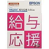 エプソン Weplat給与応援R4 Lite Ver.19.2 CD版 令和1年社会保険改正対応版