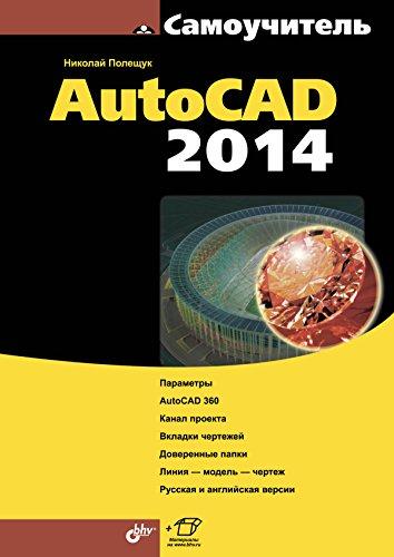Самоучитель AutoCAD2014 (Russian Edition)