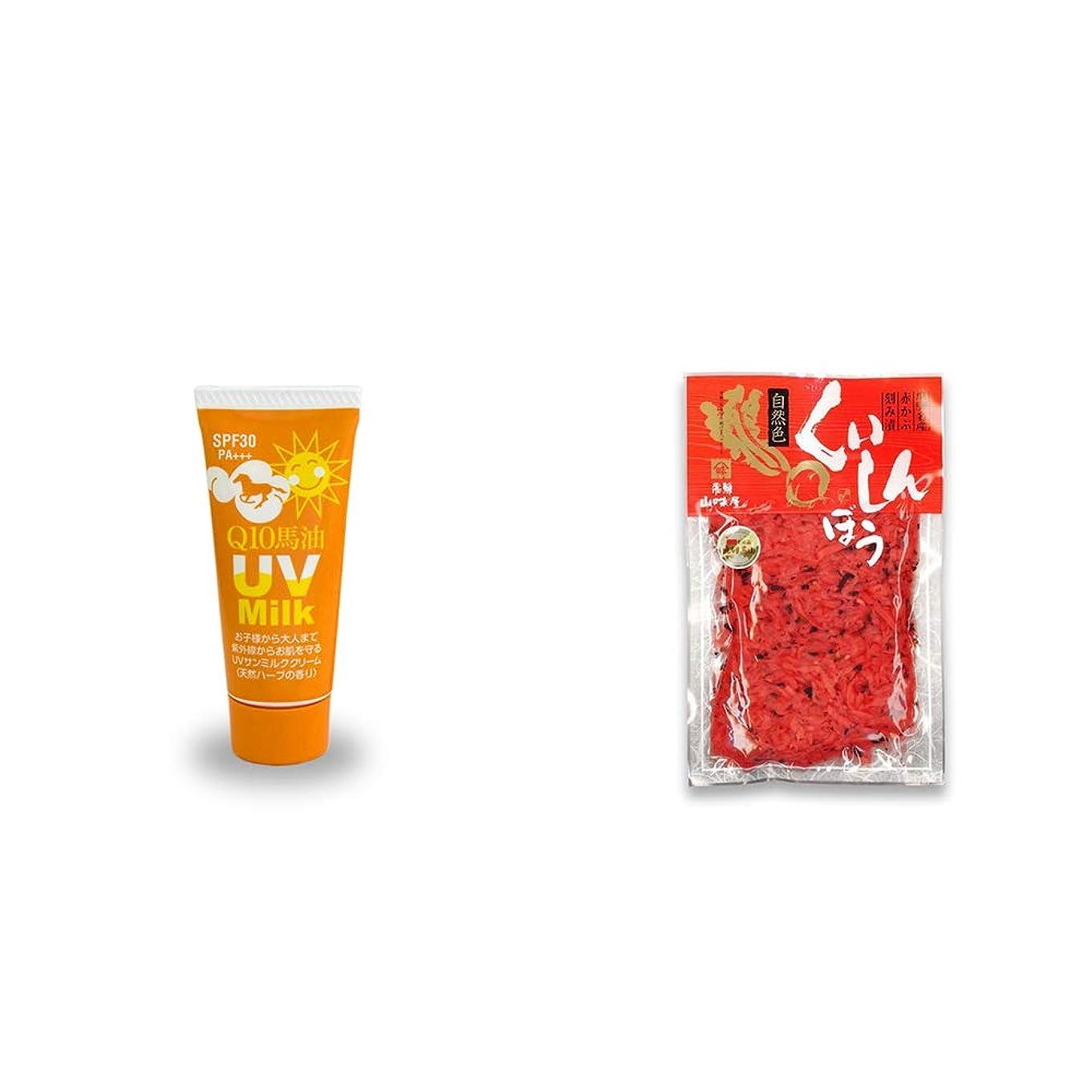 退化する対抗イサカ[2点セット] 炭黒泉 Q10馬油 UVサンミルク[天然ハーブ](40g)?飛騨山味屋 くいしんぼう【小】 (160g)