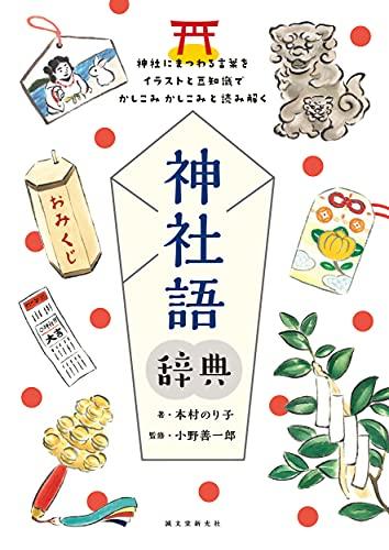 神社語辞典: 神社にまつわる言葉をイラストと豆知識でかしこみかしこみと読み解く