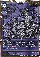 【パラレル】デジモンカードゲーム BT3-091 リリスモン (SR スーパーレア) ブースター ユニオンインパクト (BT-03)