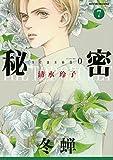 秘密 season 0 7 (花とゆめコミックススペシャル)