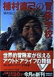 植村直己の冒険学校 (文春文庫―ビジュアル版)