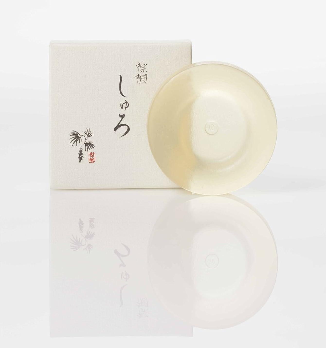 和らげるキャンベラ概念しゅろ 洗顔せっけん 固形 ソープ 無添加 凝固剤不使用 60g