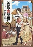 Fate/Grand Order 英霊食聞録 第01巻