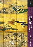 もっと知りたい狩野派 探幽と江戸狩野派 (アート・ビギナーズ・コレクション)