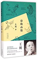 Ferocious Animals (Chinese Edition)