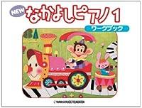 NEW なかよしピアノ ワークブック1 / ヤマハ音楽振興会