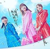 57th Single「失恋、ありがとう」【Type C】初回限定盤