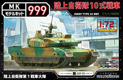 ウォルターソンズジャパン 1/72 モデルキット999シリーズ 陸上自衛隊 10式戦車 色分け済みプラモデル 55013