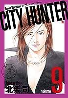 CITY HUNTER (9) (ゼノンセレクション)