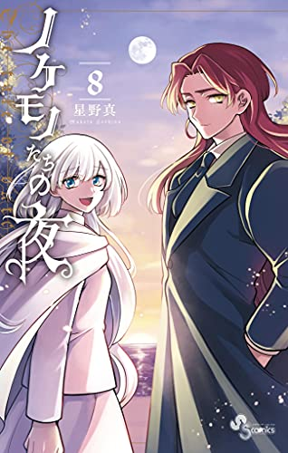 ノケモノたちの夜(8) (少年サンデーコミックス)
