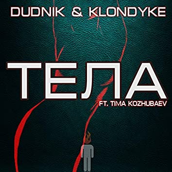 Тела (feat. Tima Kozhubaev)