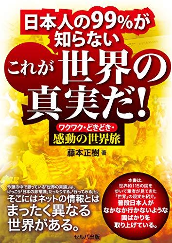 日本人の99%が知らないこれが世界の真実だ! ワクワク・どきどき・感動の世界旅の詳細を見る