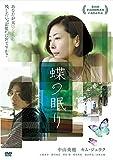 蝶の眠り [DVD] image