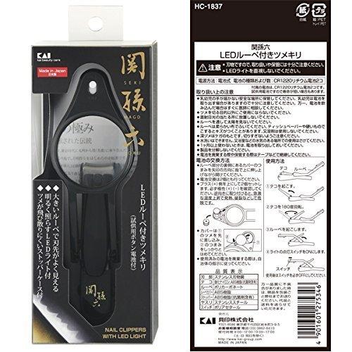 貝印 関孫六 LEDルーペ付きツメキリ HC1837 × 120点
