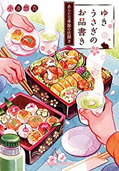 ゆきうさぎのお品書き あらたな季節の店開き (集英社オレンジ文庫)