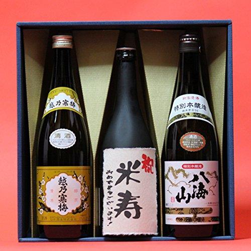 米寿〔べいじゅ〕(88歳)おめでとうございます!日本酒本醸造+八海山本醸造+越乃寒梅白720ml 3本ギフト箱 茶色クラフト紙ラッピング 祝米寿のし 飲み比べセット