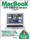 MacBook入門・活用ガイド 2011-2012 OS X Lion対応版