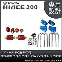 【ハイエース 200系 2WD用】車高調整 ローダウン ブロック & バンプストップ