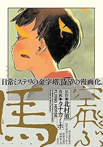 空飛ぶ馬 (torch comics)