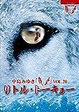夜会VOL.20「リトル・トーキョー」[Blu-ray/ブルーレイ]