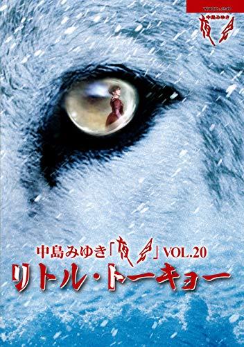 夜会VOL.20「リトル・トーキョー」(DVD)