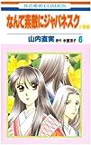 なんて素敵にジャパネスク人妻編 第6巻 (花とゆめCOMICS)