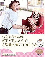 ピアノ・ソロ ハラミちゃんのピアノアレンジで人気曲を弾いてみよう!
