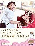 ピアノ ソロ ハラミちゃんのピアノアレンジで人気曲を弾いてみよう