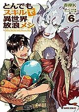 とんでもスキルで異世界放浪メシ 6 (ガルドコミックス) Kindle版